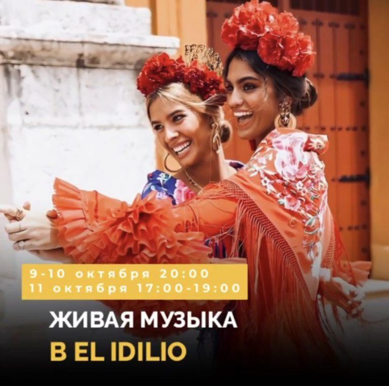Живая музыка в El Idilio.