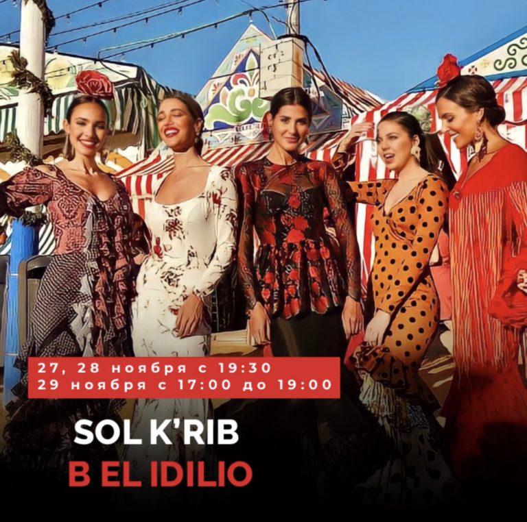 Живая музыка в стиле латино в El Idilio!