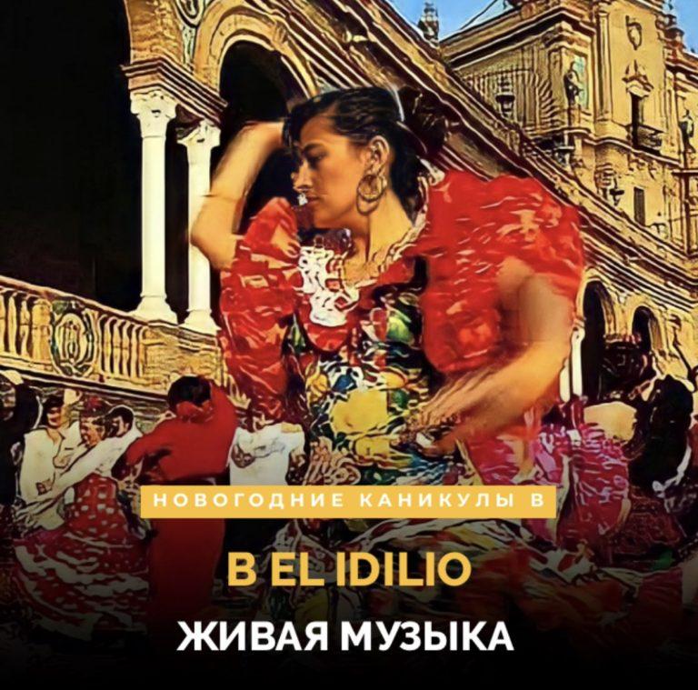 Новогодние каникулы в El Idilio