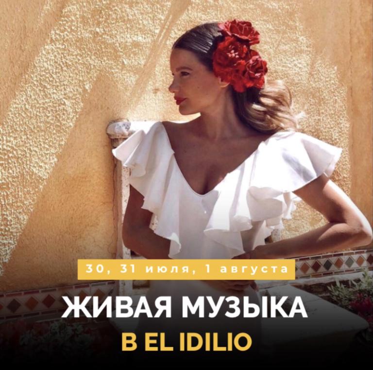 Живая музыка в El Idilio!